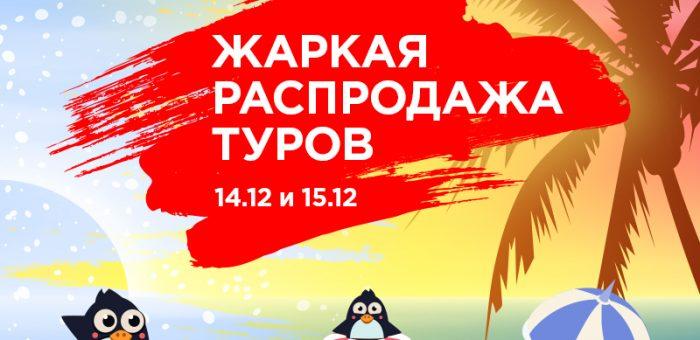 """Happy Friday в сети """"Поехали с нами""""!"""